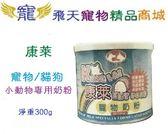 [寵飛天商城] 寵物奶粉 小貓/小狗 奶粉 小動物專用 &寵物奶粉 300g