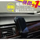 無痕貼 防滑墊 防滑貼 矽膠止滑墊 魔術貼 魔力墊 防滑墊 萬用貼 車用 汽車 手機(59-1401)