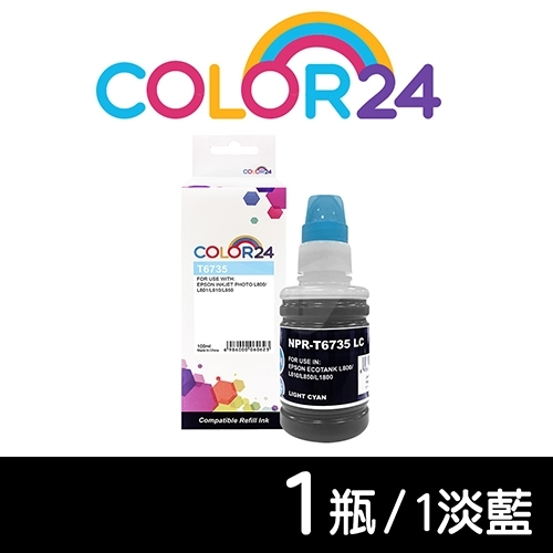 【COLOR24】for EPSON 淡藍色 T673/T6735/T673500/100ml 相容連供墨水 /適用 L800/L1800/L805