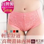女性 MIT舒適 高腰蕾絲內褲 超薄透氣 台灣製造 No.8883-(5件組) 席艾妮SHIANEY