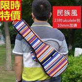 烏克麗麗琴包配件-23吋民族風彩色加綿帆布手提保護琴套69y50[時尚巴黎]