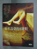 【書寶二手書T1/翻譯小說_HBH】來不及穿的8號鞋_茱蒂‧拉森
