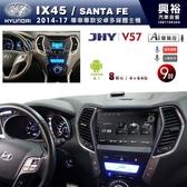 【JHY】14~17年 Hyundai IX45/SANTAFE專用 9吋螢幕 V57系列安卓機*8核心4+64