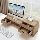 電腦顯示器增高架抽屜式墊高螢幕底座辦公室...