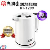 【信源電器】1.2L【尚朋堂分離式防燙快煮壺】 KT-1299/KT1299