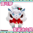 聖誕 冰六尾 絨毛玩偶 娃娃 Pokemon 寶可夢 神奇寶貝 日本正品 該該貝比日本精品 ☆