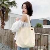 帆布包 帆布包女單肩包大容量布袋包文藝斜背包日系手拎手提袋簡約帆布袋 韓語空間