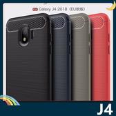 三星 Galaxy J4 戰神碳纖保護套 軟殼 金屬髮絲紋 軟硬組合 防摔全包款 矽膠套 手機套 手機殼