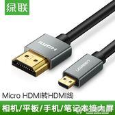Micro HDMI轉HDMI線 相機筆記本連接電視微型高清平板轉接線 快意購物網