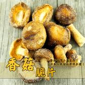 香菇脆片 (50g) 甜園
