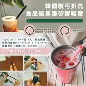 韓國製 可拆洗食品級無毒矽膠吸管*2入/顏色隨機