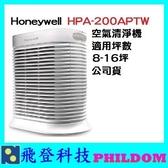 Honeywell 抗敏系列空氣清淨機 HPA-200APTW 適用8-16坪 公司貨 觸控式面板 HPA200 HPA100 HPA300