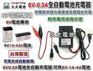 ✚久大電池❚台灣製造 6V0.3A 智慧型 充電器 充電機 可充6V1Ah~4Ah 電池 兒童電動車 燈具電池