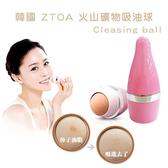 韓國 ZTOA 火山礦物補充球(補充球*4) 【櫻桃飾品】【21467】