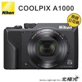 Nikon COOLPIX A1000 公司貨 登入送郵政禮券2000元到2020/2/28止