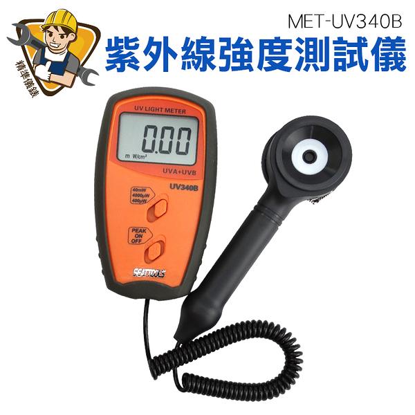 《精準儀錶旗艦店》紫外線強度測試儀 紫外線強度檢測儀 抗紫外線測量儀器 MET-UV340B