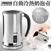 ◤贈清潔刷◢  PRINCESS 荷蘭公主 自動冷熱奶泡壺 243000 **可刷卡!免運費**
