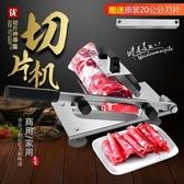 切片機 羊肉切片機家用手動切肉機小型肥牛自動送肉切肉片機肉卷刨肉機 果果生活館