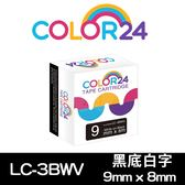 【COLOR 24】for EPSON LC-3BWV / LK-3BWV 黑底白字相容標籤帶(寬度9mm) /適用 LW-K400/LW-200KT/LW-220DK
