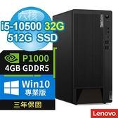 【南紡購物中心】加碼送轉接線!Lenovo ThinkCentre M90t 商用電腦 i5-10500/32G/512G/P1000/Win10