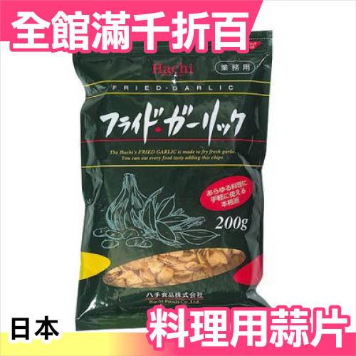 【小福部屋】日本 Hachi 御用炸蒜頭 蒜片 200g 黃金蒜片 極品 中秋 烤肉 必備【新品上架】