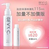 BEVY C.光透幻白妝前保濕修護乳(100ml+15ml)【小三美日】組合價