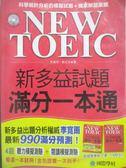 【書寶二手書T1/語言學習_XGE】NEW TOEIC 新多益試題滿分一本通+解答本_2本合售_李寬雨、俞姃沇