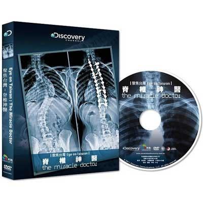 Discovery-聚焦台灣:脊椎神醫DVD