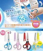 [霜兔小舖]日本代購 SONIC 兒童安全剪刀 勞作剪刀