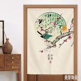 中式門簾中國風裝飾簾子客廳玄關衛生間隔斷布簾雙面加厚麻簾 zh6254『美好時光』