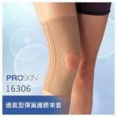 ProSkin 網式護膝(S號~XL號,可選/16306)【杏一】
