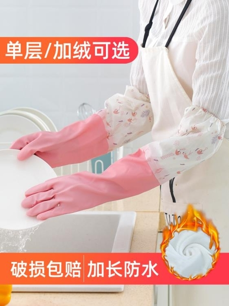 手套 廚房洗碗手套女家用橡膠皮防水家務耐用型刷衣服冬天加厚加絨加長 解憂