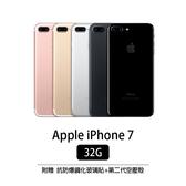 Apple iPhone 7 32G 4.7吋 智慧型手機 福利品 翻新機