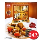 味王咖哩雞肉調理食品200g*3入*8【愛買】