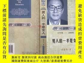 二手書博民逛書店罕見男人的一半是女人:中國小說50強1978-2000Y2196