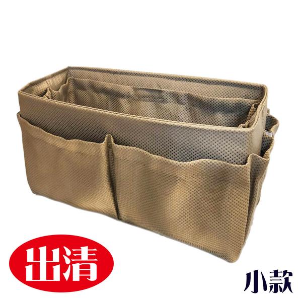 出清 網格卡其色 整理包包必備內袋包中包 小款【歐必買】
