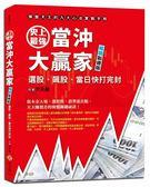 史上最強當沖大贏家:操盤天王的九大心法實戰手冊(暢銷新修版)
