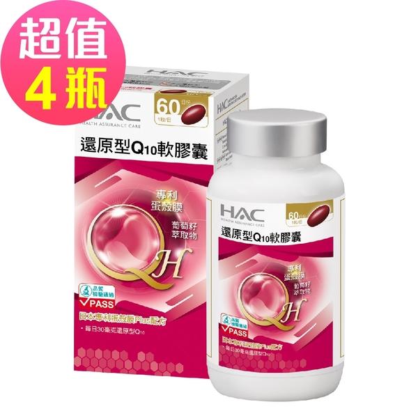 【永信HAC】還原型Q10軟膠囊x4瓶(60粒/瓶)