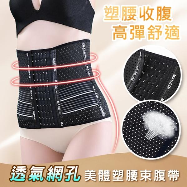 透氣網孔美體塑腰束腹帶