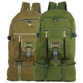 50升大容量帆布雙肩包男女旅行背包登山包戶外旅游行李包可擴容「櫻桃」