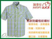 ╭OUTDOOR NICE╮瑞多仕RATOPS 男款彈性格子襯衫 DA2366 草綠色/藍灰格 短袖襯衫 排汗襯衫 防曬襯衫