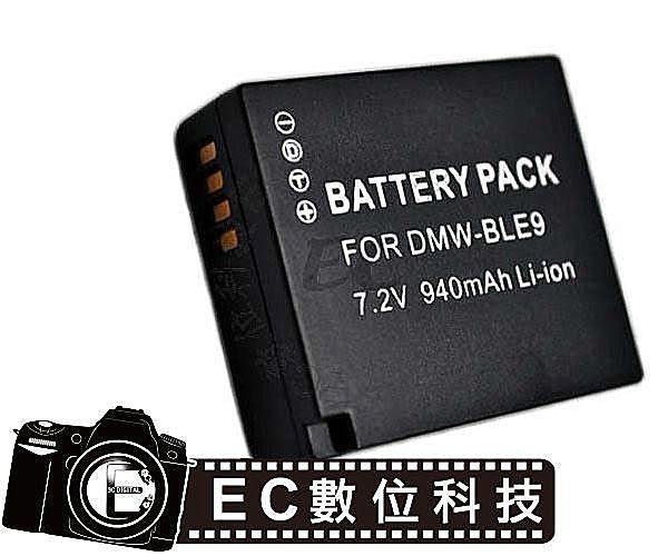 【EC數位】PANASONIC BLE9 電池 數位相機DMC-GF3 GF3X GF5 GF6 GX7 專用 DMW-BLE9 高容量防爆電池