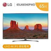 【免費基本安裝+24期0利率】LG 樂金 65UK6540 65吋 廣角4K IPS智慧連網電視 65UK6540PWD