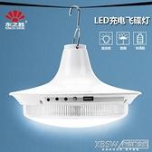 東之勝LED充電燈泡停電應急家用行動超亮夜市擺攤露營戶外照明燈CY『新佰數位屋』