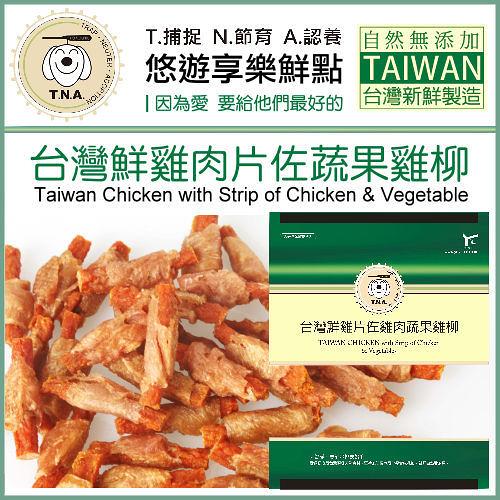 *WANG*【宅配5包免運組】悠遊享樂鮮點《台灣鮮雞肉片佐蔬果雞柳》台灣製造-180g