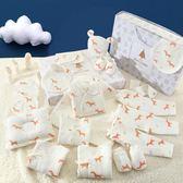 嬰兒衣服棉質新生兒禮盒套裝0-3個月6春秋夏季初生男寶寶用品送禮【全館好康八折】