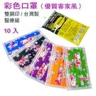 【MIT台灣製造】可安彩色醫療口罩10入-客家花布