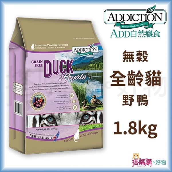 ADD自然癮食『無穀野鴨貓寵食』1.8kg【搭嘴購】