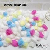 美甲棉花糖彩色棉球 100顆 卸甲/去光水/清潔棉 100顆+-5顆《NailsMall美甲美睫批發》