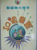 【書寶二手書T5/動植物_GNY】IQ遊樂園 (5) 動植物大搜奇_竹內均/編,  張光明